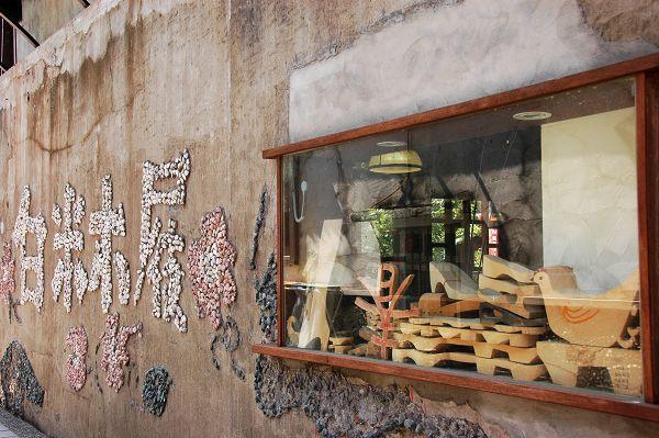 <p>白米木屐村是臺灣社造最具代表性的案例之一</p>