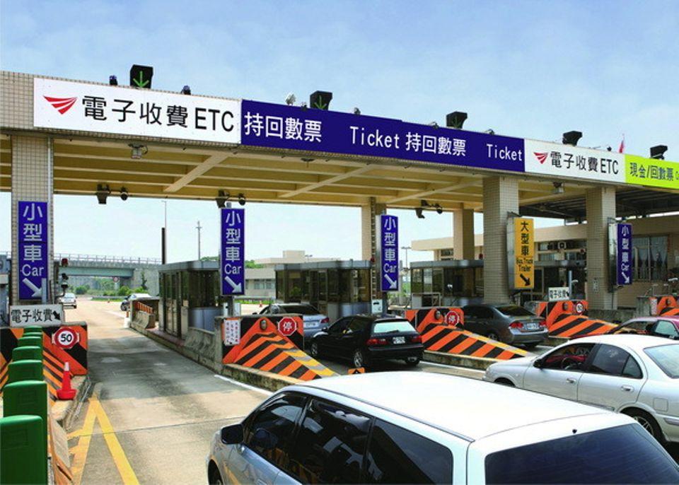 <p>電子收費系統ETC</p>