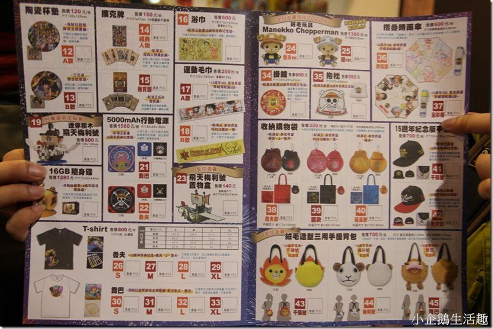 <p>台北場紀念品資訊,謹供參考</p>