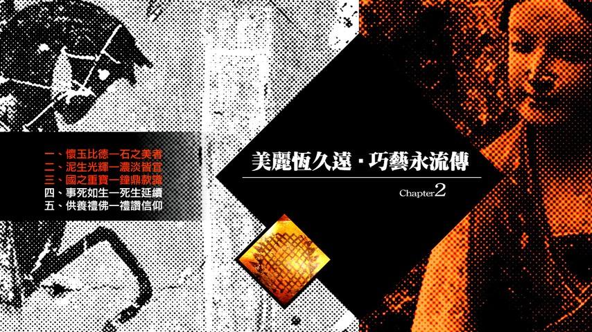 美術(二)資源版 Ch02