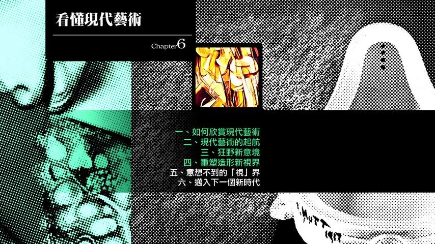 美術(二)資源版 Ch06