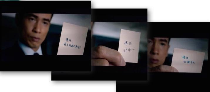 <p>電影《使徒行者》字體合作</p>
