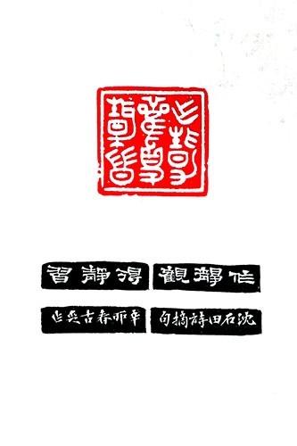 <p>古耀華篆刻-作靜觀得靜習</p>