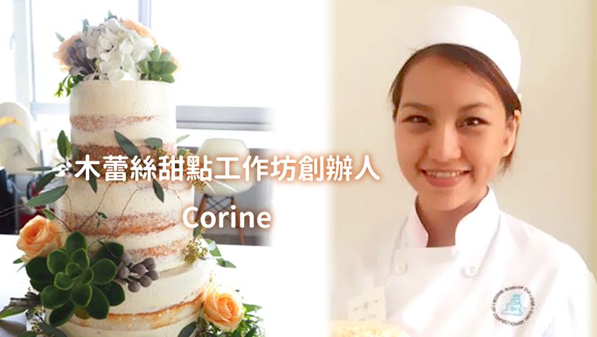 木蕾絲甜點工作坊創辦人Corine