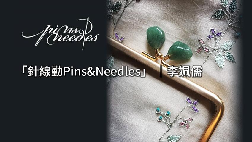 布市裡的喜新念舊~「針線勤Pins&Needles」負責人 李姵儒